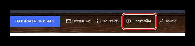 Protsess-perehoda-k-razdelu-Nastroyki-na-ofitsialnom-sayte-pochtovogo-servisa-Rambler.png