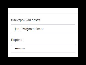 Protsess-vvoda-dannyih-ot-ranney-pochtyi-na-ofitsialnom-sayte-pochtovogo-servisa-Rambler.png