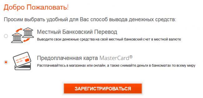 payoneer-registraciya.png