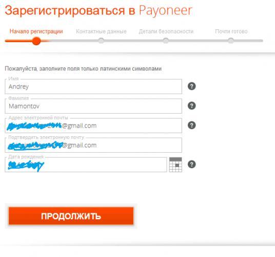 payoneer-registraciya-1.png