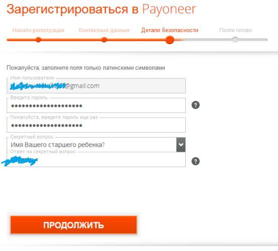 payoneer-registraciya-3.png