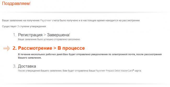 payoneer-registraciya-5.png