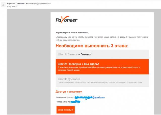 payoneer-registraciya-6-1024x734.png
