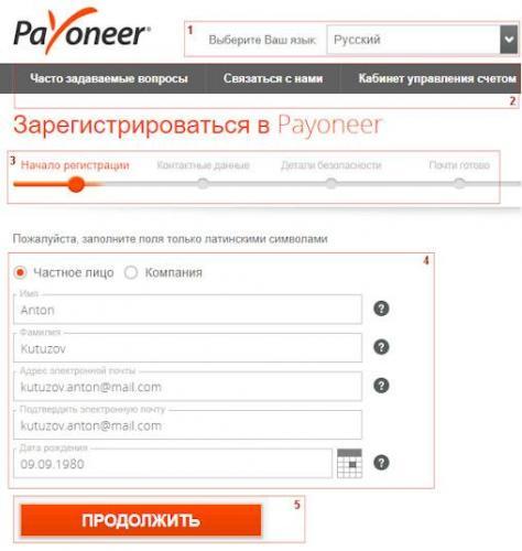 payoneer-registration2.jpg