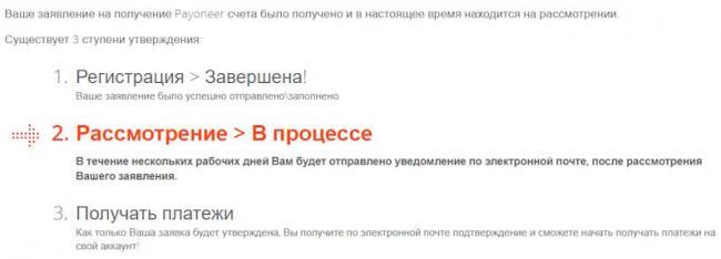 payoneer-registration7.jpg