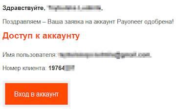 payoneer-registration8.jpg