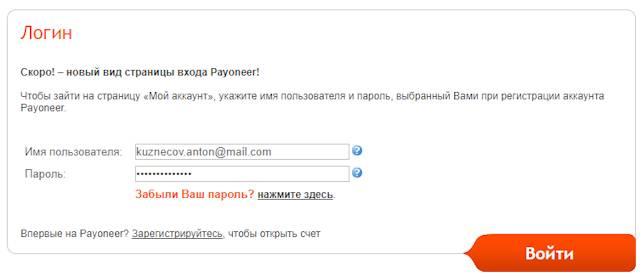 payoneer-registration12.jpg