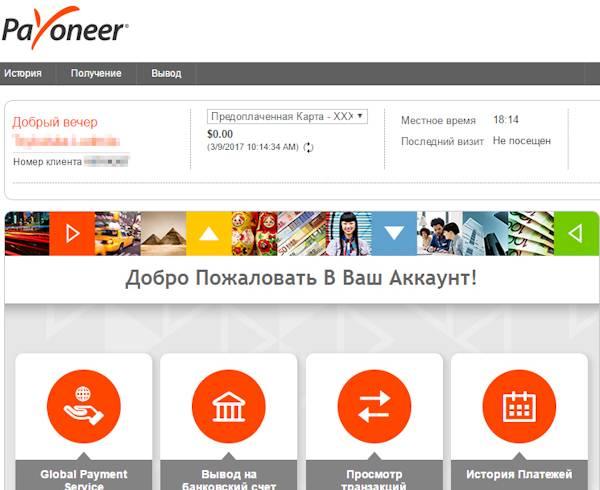 payoneer-registration10.jpg
