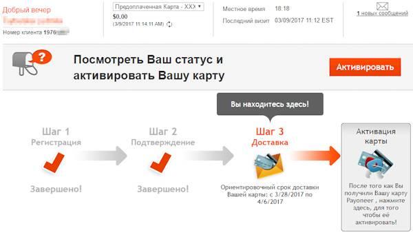 payoneer-registration13.jpg