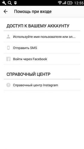 kak-vosstanovit-parol-v-instagramme-2.jpg