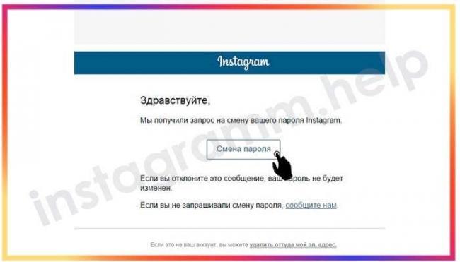 kak-vosstanovit-parol-v-instagramme-esli-zabyl-staryj-parol.jpg