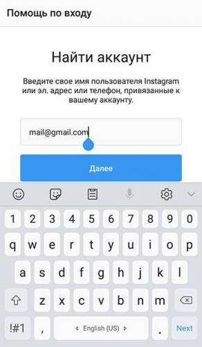 kak-zaiti-v-instagram-esli-zabil-parol.jpg