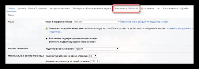 Perehod-na-vkladku-POP-IMAP-v-nastroykah-Gmail.png