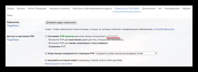Data-registratsii-akkaunta-Google-v-nastroykah-Gmail.png