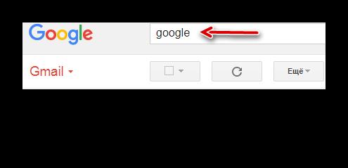 Poisk-v-pochte-Gmail.png