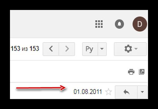 Data-pervogo-pisma-na-pochte-Google.png