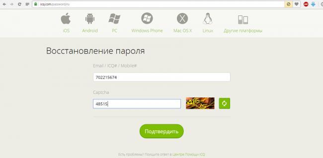 stranitsa-vosstanovleniya-parolya-v-ICQ.png
