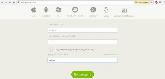 vvod-koda-vosstanovleniya-ICQ.png