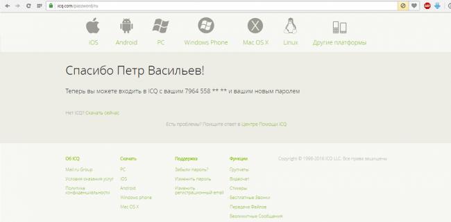 podtverzhdenie-izmeneniya-parolya-ICQ.png