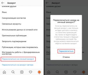 kak-otklyuchit-biznes-akkaunt-v-instagram-300x255.png