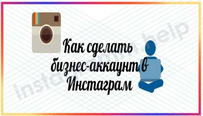 biznes-akkaunt-v-instagram.jpg