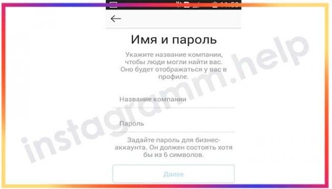 kak-perevesti-akkaunt-v-instagram-v-biznes-profil.jpg