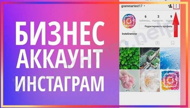 kak-sdelat-biznes-akkaunt-v-instagram.jpg