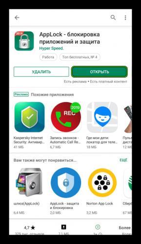 Otkryt-AppLock-v-magazine-Google-Play.png