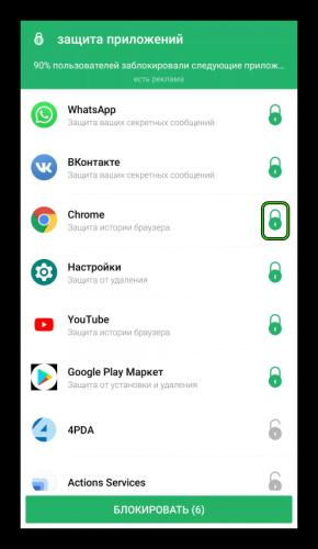 Zablokirovat-Chrome-cherez-prilozhenie-AppLock-dlya-Android.png