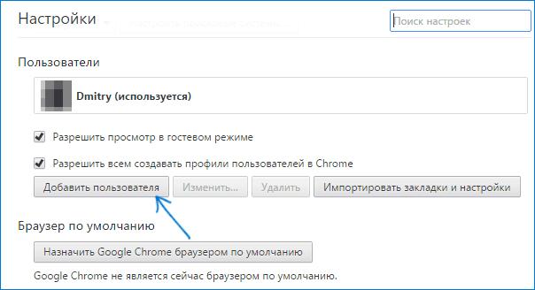 chrome-user-profiles-settings.png