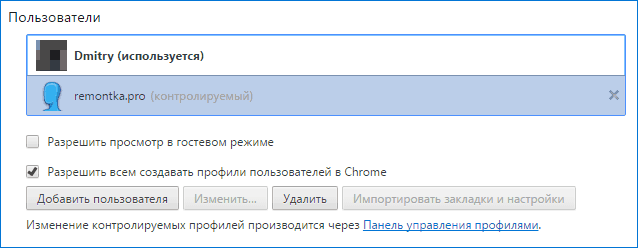 chrome-users-list.png