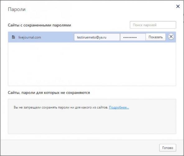 Просмотр сохраненных паролей в браузере Opera