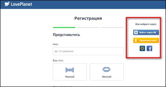 Registratsiya-cherez-sotsialnyie-seti-LavPlanet.png