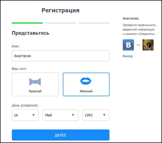 Registratsiya-Vkontakte-LavPlanet.png