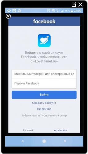 Vvesti-dannyie-na-stranitse-LavPlanet.png