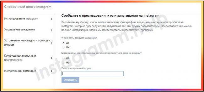 sluzhba-podderzhki-instagram-1.jpg