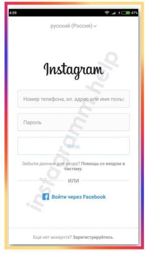 kak-napisat-v-podderzhku-instagram.jpg