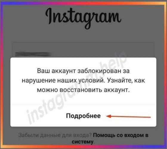 kak-napisat-v-tehpodderzhku-instagram.jpg