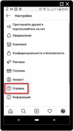 spravka-tehnicheskaya-podderzhka-instagrama.png