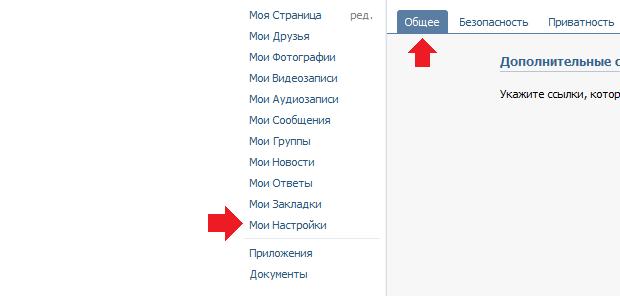 kak-izmenit-login-v-vk1.png