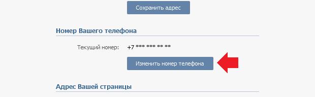 kak-izmenit-login-v-vk7.png