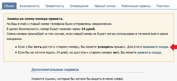 kak-izmenit-login-v-vk10.png