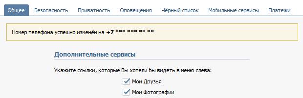 kak-izmenit-login-v-vk13.png