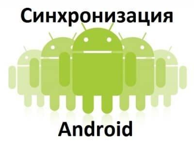 sinhronizacia_android.jpg