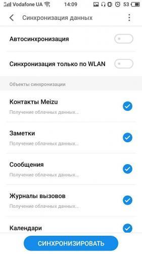sinhronizacia_flyme.jpg