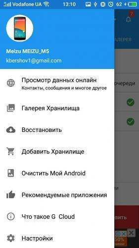 gcloud_menu.jpg