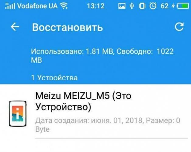gcloud_smartfon.jpg