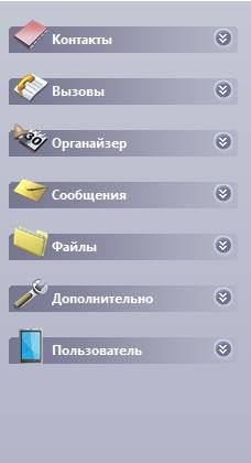 myphoneexplorer_munu.jpg