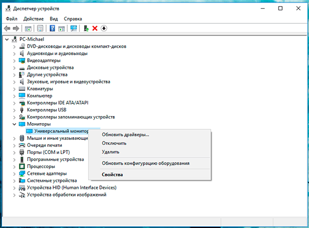 device-manager.png