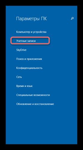 Parametryi-PK-Windows-8.png